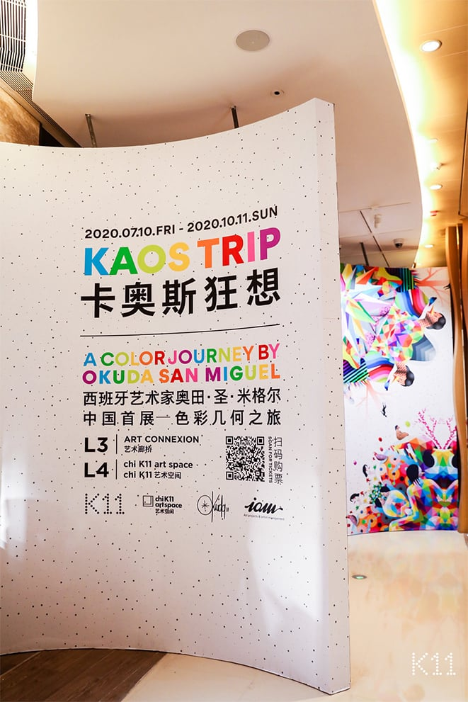 Kaos Trip -- Okuda San Miguel -- Ink and movement